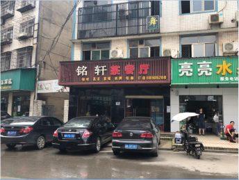 岳麓区平塘江滨家园旁350平老牌茶餐厅转让_搜门面网