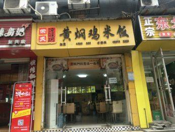 急转文艺路街道白沙路30㎡黄焖鸡米饭店_搜门面网