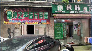 星沙湘绣城60㎡营业中歌厅转让_搜门面网