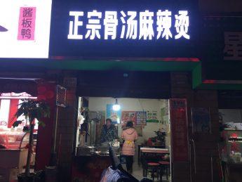 (直租)雨花区桂花村菜市场10㎡临街旺铺小吃店_搜门面网