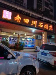 星沙通程商业广场附近270㎡临街石锅鱼店转让_搜门面网