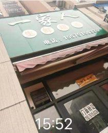 长沙县黄谷路55㎡旺铺低价急转_搜门面网