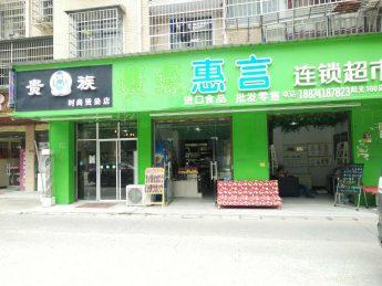 5.8萬急轉陽光100地鐵口與黃鶴小區菜市場旁95㎡超市_搜門面網