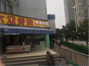 大学城小吃街64㎡旺铺店面_搜门面网