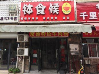 雨花区英俊年华35.16㎡餐饮门面转让_搜门面网