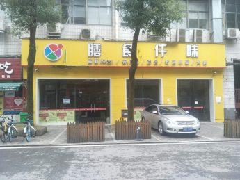 急轉岳蔍區銀盆嶺對面185平方餐飲店_搜門面網
