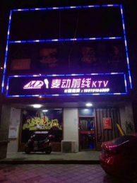 黄花镇220平米KTV转让_搜门面网