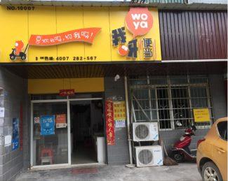 雨花区永祥小区40㎡外卖店低价转_搜门面网