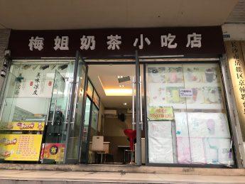急转银盆南路40㎡奶茶小吃店_搜门面网