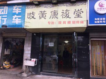 芙蓉区马王堆古曲路三和家园岐黄堂_搜门面网