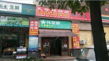 急转长沙县泉塘街68㎡天奇建材店_搜门面网