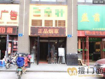 精装茶业店低价转让_搜门面网