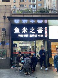 北辰三角洲E4区地铁口旁43㎡餐饮旺铺转让_搜门面网
