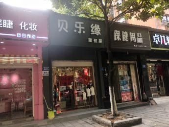 急轉曙光中路15㎡臨街童裝店_搜門面網