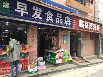 芙蓉区浏城桥30㎡旺铺超市+招待所转让_搜门面网