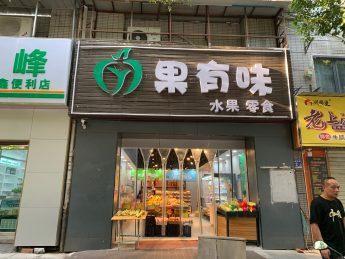 急转芙蓉区三湘大市场140㎡水果店_搜门面网