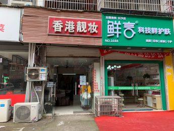 急转开福区洪西小区30㎡美妆美甲店_搜门面网