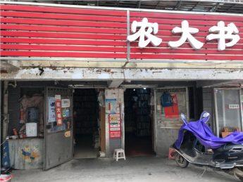 急转农大东湖小区5栋28㎡临街书店_搜门面网