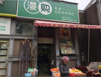 开福区万国城74㎡旺铺水果零食店低价转让_搜门面网
