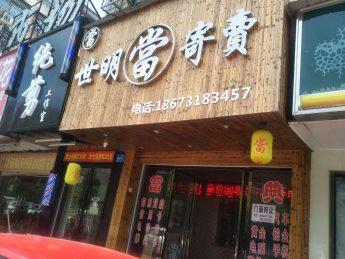 星沙40㎡当铺门面转让_搜门面网