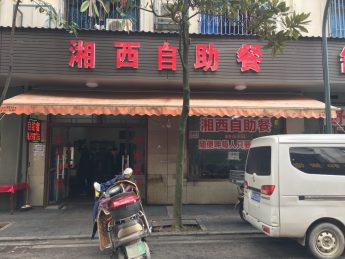 星沙二區110㎡盈利中餐飲店低價急轉_搜門面網