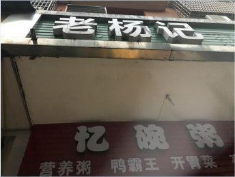 望城信息学院110㎡餐饮店转让_搜门面网