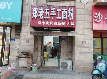 时代阳光大道40㎡临街粉面馆转让_搜门面网