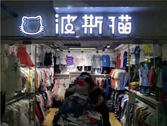 急转湘浙市场32㎡波斯猫童装店_搜门面网