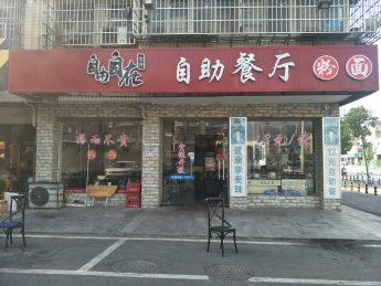 低價急轉雨花區新塘垅小區90㎡餐飲店_搜門面網