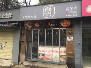 芙蓉区生物机电大门30㎡超级旺铺甜品店转让_搜门面网