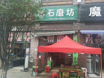 人民東路領東匯40㎡早餐店轉讓_搜門面網