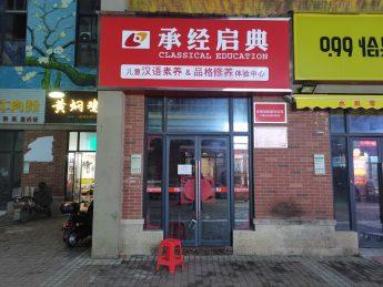 洋湖COCO蜜城200㎡旺铺转让_搜门面网