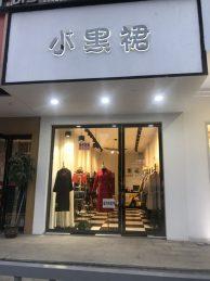 空轉銀盆嶺南路30㎡小黑裙服裝店_搜門面網
