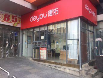 望城區臥龍灣18㎡超級旺鋪門面轉讓_搜門面網
