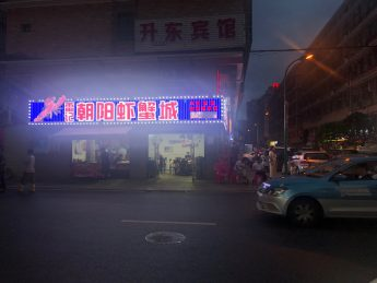 急转星沙龙塘小区180㎡夜宵一条街旺铺门面_搜门面网