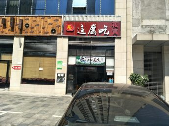 急转长沙县筑梦星园小区15栋125㎡餐饮店_搜门面网
