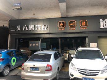 急轉湘江世紀城170㎡臨街汽配店_搜門面網