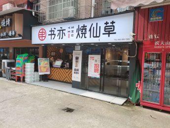 岳麓区建新安置小区60㎡奶茶店转让_搜门面网