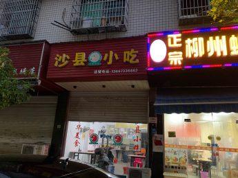 急轉泉塘二期50㎡沙縣小吃店_搜門面網