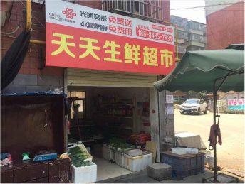 天心区银杏家园30㎡生鲜超市低价转让_搜门面网