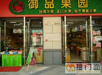 晋安区东二环泰禾中心位置旺铺转让_搜门面网