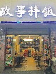 雨花区兴安路与环保东路交叉口同超美食街30㎡餐饮店转让_搜门面网