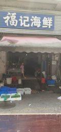 望城区雷锋农产品市场门面50㎡海鲜店转让_搜门面网