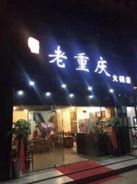 芙蓉区湘湖路170㎡旺铺转让_搜门面网