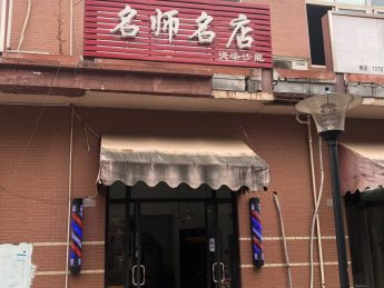3.5万急转含浦枫华府第小区商业街75㎡理发店_搜门面网