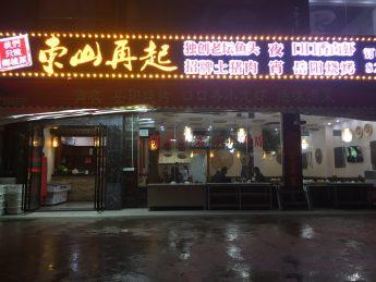 雨花区红星安置小区400㎡超级旺铺餐饮转让_搜门面网