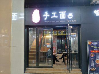 中南大學旁麓南青年商業街47㎡旺鋪招租_搜門面網