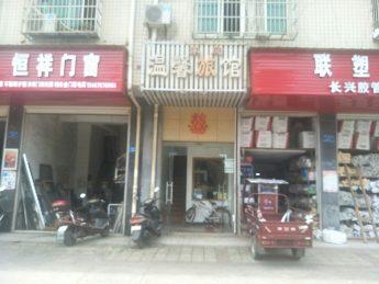 低價急轉長沙縣星沙泉塘D區800㎡旅館_搜門面網