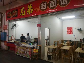 出租或转让雨花区粟塘农贸市场43㎡早餐店_搜门面网