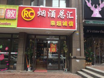 星沙凤凰城三期25㎡超级旺铺烟酒店低价转让_搜门面网
